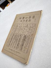 东方杂志,第四十一卷 第四号
