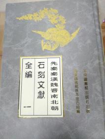 先秦秦汉魏晋南北朝石刻文献全编