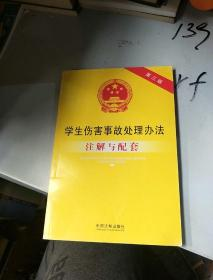 学生伤害事故处理办法注解与配套(第3版):法律注解与配套丛书