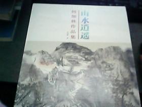 山水逍遥--何加林作品集  12开  全新未拆封 最新版