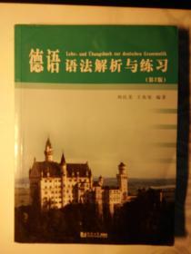 德语语法解析与练习  (第2版)
