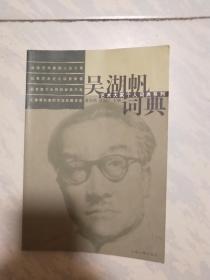 吴湖帆词典(艺术大家个人词典系列)