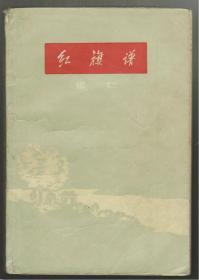 十七年小说《红旗谱 》精平3种版本合售 1957年一版一印
