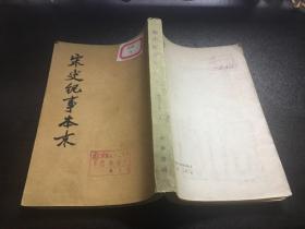 宋史纪事本末(三)77年1版1印