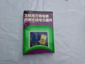 无线电爱好者丛书   怎样用万能电表检测无线电元器件