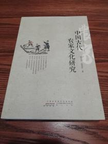 中国古代农家文化研究