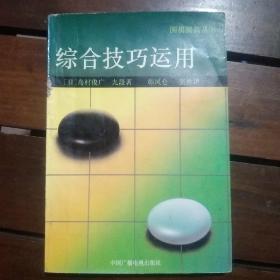 (围棋书)围棋提高丛书:综合技巧运用