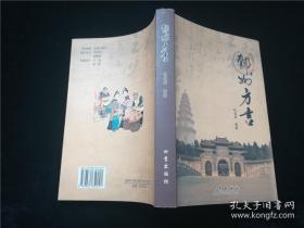 邓州方言印量1000册一版一印