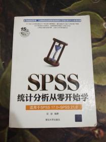 SPSS统计分析从零开始学