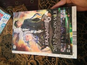 月刊少年(2012年)