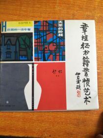 章桂征书籍装帧艺术 作者签赠本