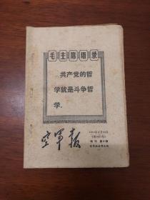 空军报(第1831号)增刊 第2期