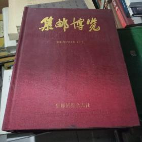 集邮博览2011年合订本(上)