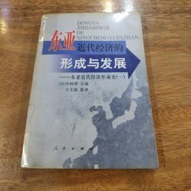 东亚近代经济的形成与发展:东亚近代经济形成史