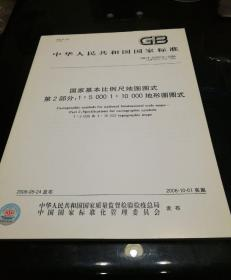 GB/T20257.2一2006国家基本比例尺地图图式 第2部分