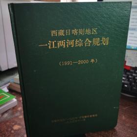 西藏日喀则地区一江两河综合规划【1991-2000年】