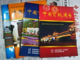 中国宝鸡周易 13年第2期 14年第2期 16年1/2期  4本合售