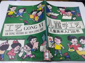 儿童学工艺-儿童美术入门丛书 吉吴轩出版社 1994年9月 16开平装