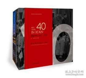 《西安40年:1978—2018》(全二册)