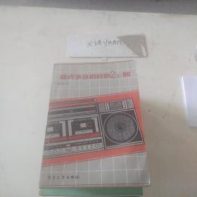 盒式录音机检修200例