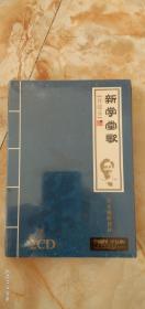 新学堂歌:音乐辅助教材(2CD 和书一本)·