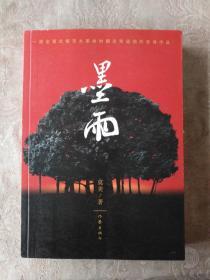 《墨雨》作者签名赠送本!铁橱东1--3