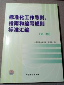 标准化工作导则、指南和编写规则标准汇编 (第二版)