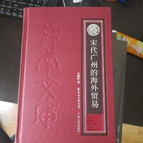 宋代广州的海外贸易