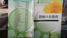 教师口语教程  高等教育出版社