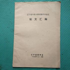 辽宁省中药天然药物学术会议论文汇编