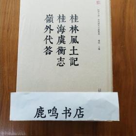 桂林风土记 桂海虞衡志 岭外代答广西历代文献集成 16开精装 全一册