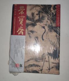 荣宝斋2011年5期(传统艺术版)