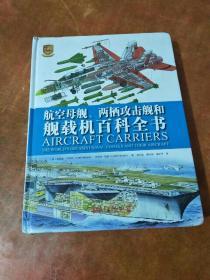 《航空母舰、两栖攻击舰和舰载机百科全书》