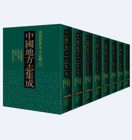 中国地方志集成 山西省善本方志辑(第一辑 16开精装 全20册 原箱装)