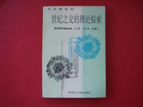世纪之交的理论探索(教育教学卷)