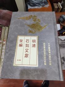明清石刻文献全编