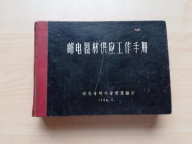 邮电器材供应工作手册
