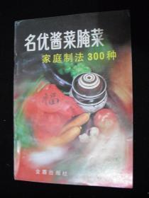 1990年出版的------菜谱----【【名优酱菜腌菜---家庭制法300种】】---少见