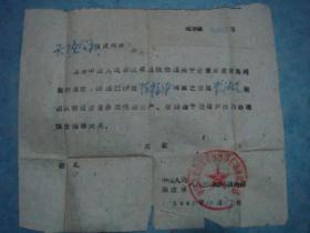 《介绍信》1960年11月17日 中国人民解放军八八三四部队政治处 私藏 书品如图