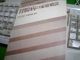 肠胃病的家庭疗法(日文版)
