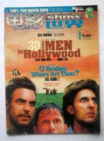 电影世界2000年11月号