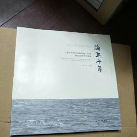 海上十年:上海大学美术学院首饰工作室研究生教学回顾展