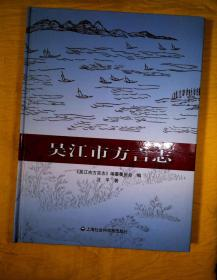 吴江市方言志(又一本)