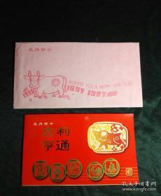 【生肖贺卡纪念币•吉利亨通】1997年牛年(丁丑年)纪念币日历贺卡