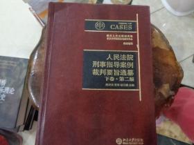 人民法院知识产权案例裁判要旨通纂  下卷  精装