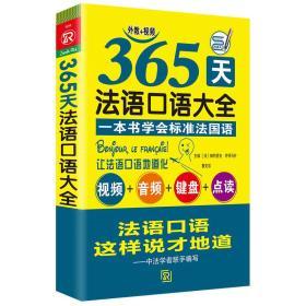 365天法语口语大全 标准法国语零基础入门