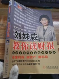 刘姝威教你读财报