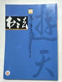 书法月刊2012.11