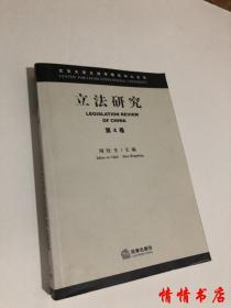立法研究(第四卷)