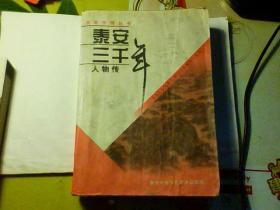 泰安市情丛书  泰安三千年人物传